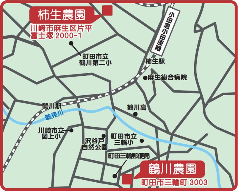 柿生農園(川崎市麻生区片平 富士塚2000-1)、鶴川農園(町田市三輪町3003)