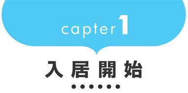 capter1. 入居開始