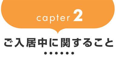 capter2. ご入居中に関すること