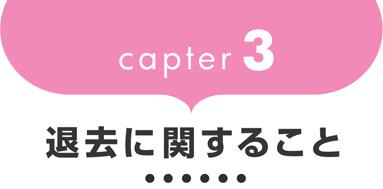 capter3. 退去に関すること